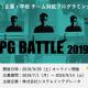 """フィデルは""""PG BATTLE 2019""""をスポンサーとして応援しています。"""