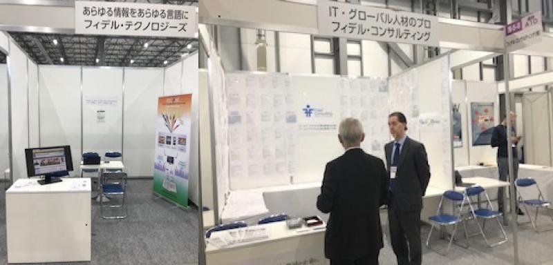 東京開催の企業向け展示会でのFidel