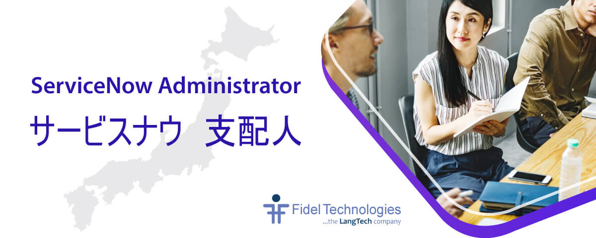 Benefits of Hiring Bilingual ServiceNow Administrators for Japan